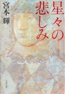 星々の悲しみ by 宮本 輝
