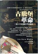 古騰堡革命 by John Man