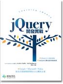 jQuery開發實戰 by Jonathan Chaffer, Karl Swedberg