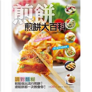 煎餅大百科 by 楊桃文化