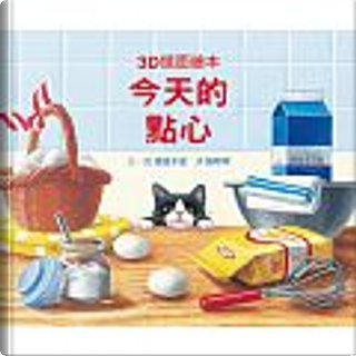 今天的點心(3D鏡面繪本) by 渡邉千夏