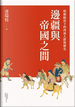 邊疆與帝國之間 by 連瑞枝