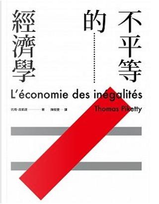 不平等的經濟學 by Thomas Piketty, 托瑪.皮凱提