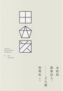 王大閎 by 徐明松