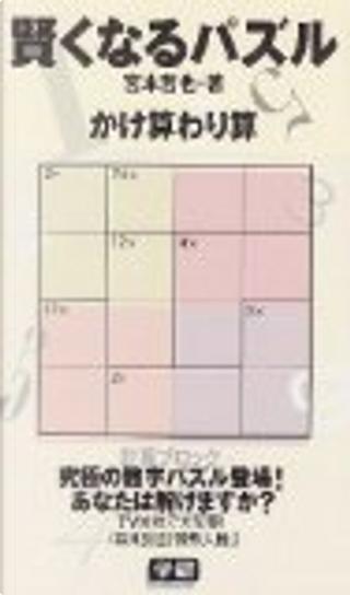 賢くなるパズルかけ算・わり算 by 宮本哲也