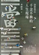 29張當票④ by 秦嗣林