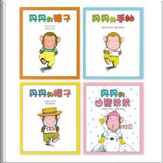 小猴子丹丹系列 by 岩村和朗