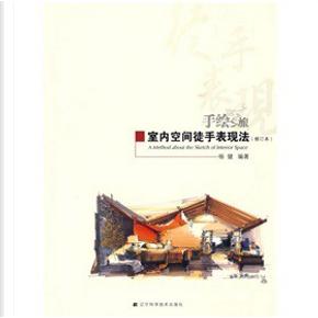 室内空间徒手表现法 by 杨健
