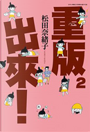 重版出來 02 by 松田奈緒子