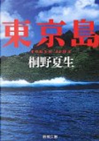 東京島 by 桐野夏生