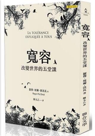 寬容:改變世界的五堂課 by 羅傑─坡爾‧德洛瓦