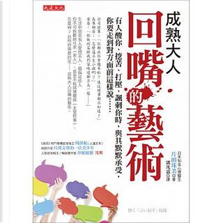 成熟大人回嘴的藝術 by 片田珠美