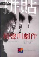 拼貼 by 賴聲川