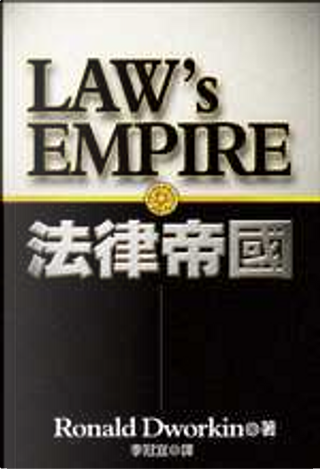 法律帝國Law`s Empire by Ronald Dworkin
