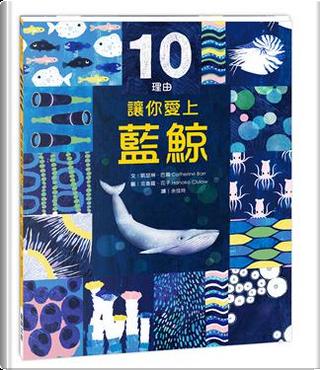 10理由讓你愛上藍鯨 by Catherine Barr