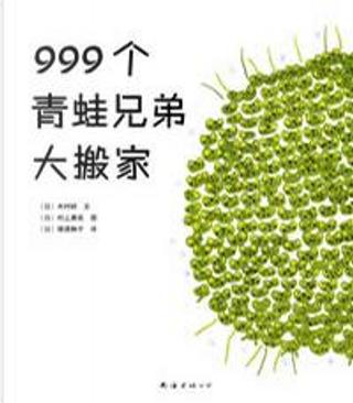 999个青蛙兄弟大搬家  by 文, 木村研