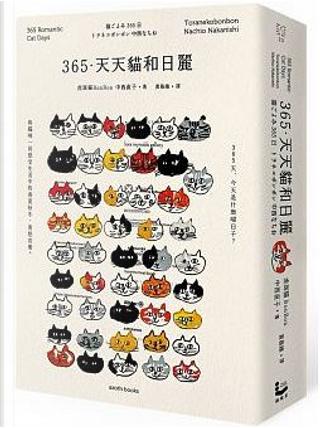 365・天天貓和日麗 by 中西 なちお, 中西直子