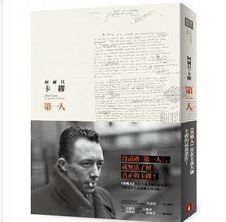 第一人 by Albert Camus