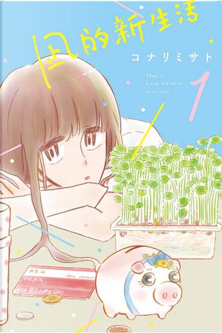 凪的新生活 1 by コナリ ミサト