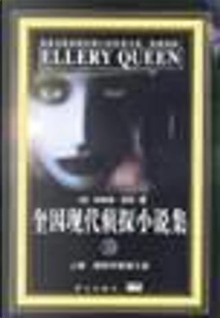 奎因现代侦探小说集10 by 埃勒里・奎因