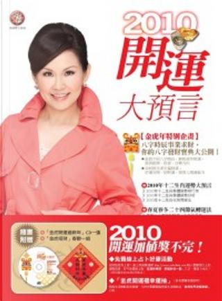 2010年開運大預言 by 雨揚居士