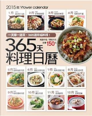 365天料理日曆 by 楊桃文化