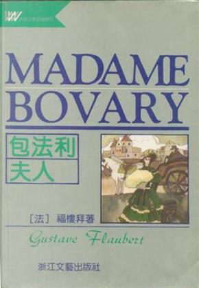 包法利夫人 by Gustave Flaubert