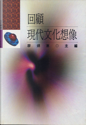 回顧現代文化想像 by 廖炳惠