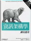 資訊架構學 by Louis Rosenfeld, Peter Morville