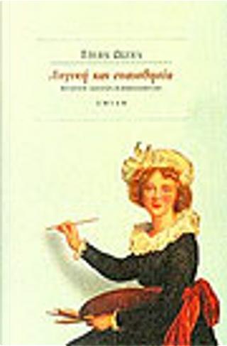 Λογική και ευαισθησία by Jane Austen, Τζέην Ώστεν