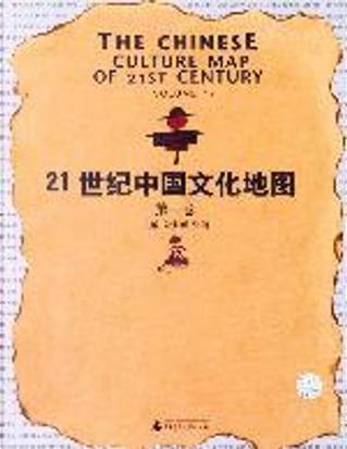21世纪中国文化地图 by 朱大可