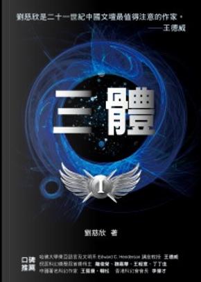 三體 by 劉慈欣