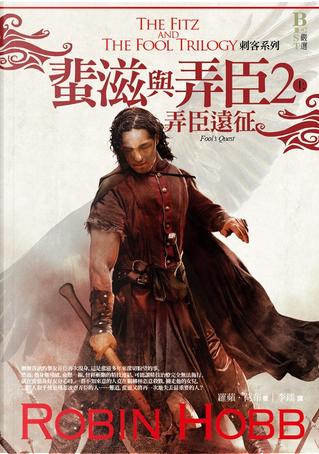 蜚滋與弄臣 2 (上) by Robin Hobb, 羅蘋.荷布