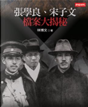 張學良、宋子文檔案大揭秘 by 林博文