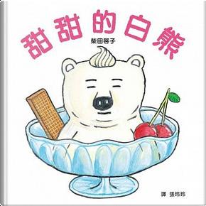 甜甜的白熊 by 柴田 ケイコ, 柴田啓子