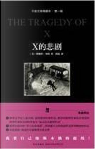X的悲剧 by 埃勒里・奎因