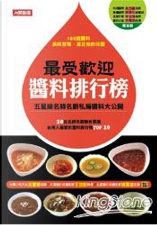 最受歡迎醬料排行榜 by 趙濰