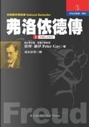 弗洛依德傳(第二冊) by Peter Gay