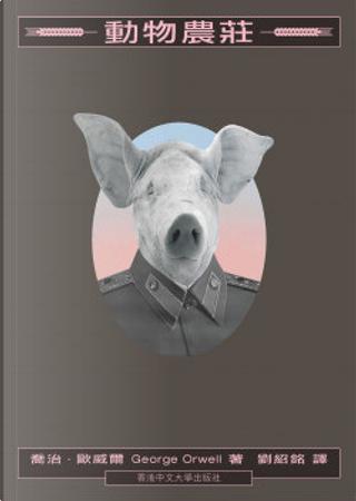 動物農莊 by George Orwell