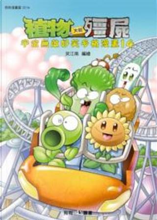 植物大戰殭屍:宇宙無敵好笑多格漫畫14 by 笑江南