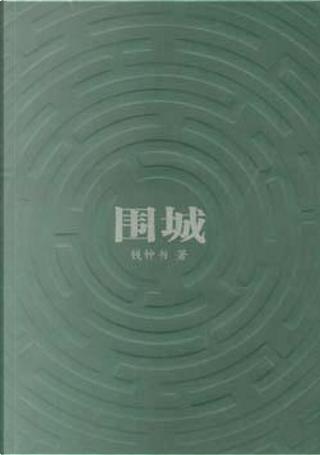 围城 by 钱钟书