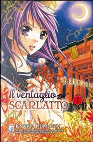Il ventaglio scarlatto by Kyoko Kumagai