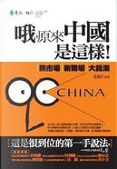 哦,原來中國是這樣 by 王志仁