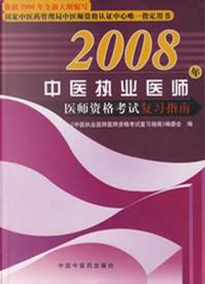 2008年中医执业医师医师资格考试复习指南 by