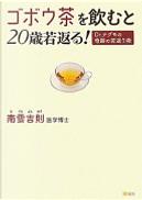 ゴボウ茶を飲むと20歳若返る! by 南雲吉則