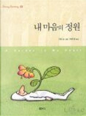 내 마음의 정원(JIMMY FANTASY 1) by 지미