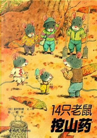 14只老鼠挖山药  by 图, 岩村和朗文