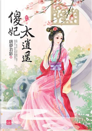 傻妃太逍遙 卷四 by 唐夢若影