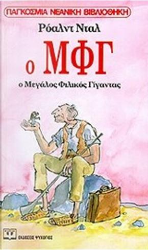 Ο ΜΦΓ by Roald Dahl