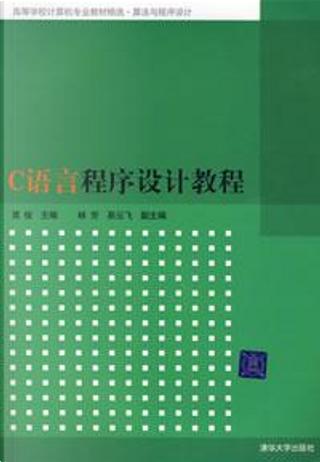 C语言程序设计教程 by
